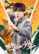 卫乘风(刘宇宁饰演)