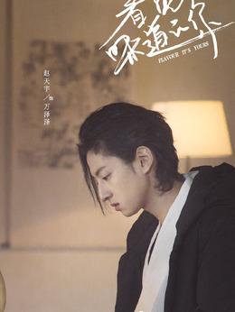 萬澤澤(趙天宇飾演)