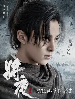 宁缺(王鹤棣饰演)