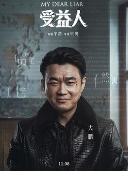 吴海(大鹏饰演)