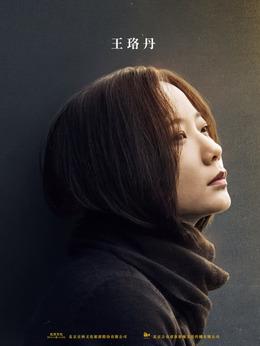 李楠(王珞丹饰演)