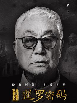 邓建国剧照