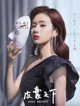 姚梦归(郑合惠子饰演)