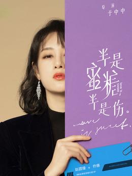 乔娜(赵圆瑗饰演)