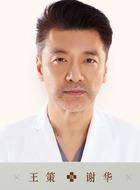 谢华(王策饰演)