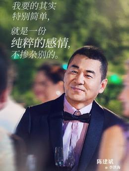 李洪海剧照