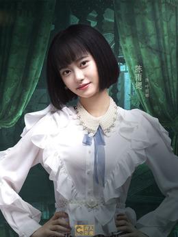 叶丽娜(陈雨锶饰演)