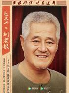 刘老根(赵本山饰演)