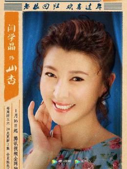 劉山杏(閆學晶飾演)