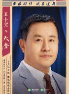刘大奎(王小宝饰演)