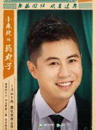 药丸子(小东北饰演)