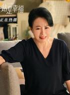沈红梅(马丽饰演)