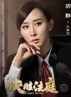 叶紫琪(胡静饰演)