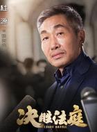 铁荣光(杜源饰演)