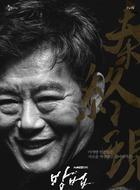 秦终现(成东日饰演)