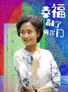 方秀琼(李颖饰演)