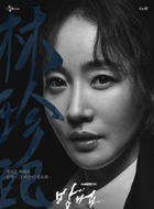 林珍熙(严志媛饰演)