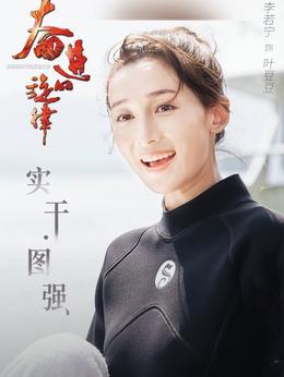 叶豆豆(李若宁饰演)