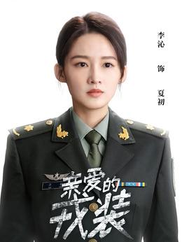 夏初(李沁飾演)