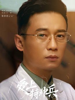 张一驰(徐洪浩饰演)