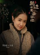 小来(李春嫒饰演)