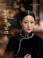 蒋梦萍(白冰饰演)