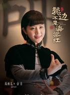 俞青(高雨儿饰演)