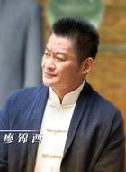 廖锦西(景岗山饰演)