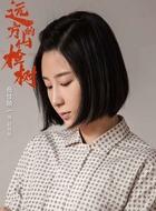 赵艳丽(岳佳颐饰演)