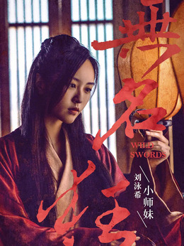 小师妹(刘泳希饰演)