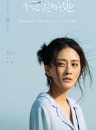 穆静(蔡雅同饰演)