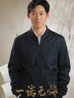 曹明宇(刘浩闻饰演)