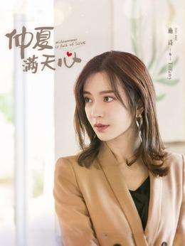 Tiffany(施诗饰演)