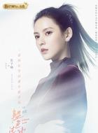苏矜北(张予曦饰演)