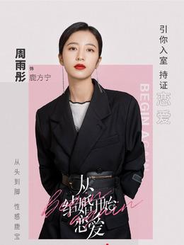 鹿方宁(周雨彤饰演)