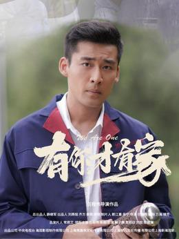 江家宝(解至腾饰演)