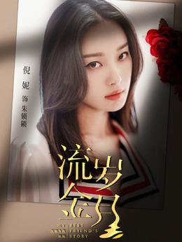 朱锁锁(倪妮饰演)
