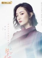高子彤(张垚饰演)