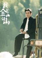 汤老大(李洪涛饰演)
