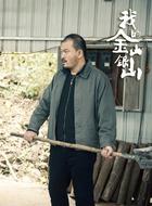 汤二强(周逵饰演)