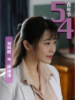 徐冰清(刘筠燃饰演)
