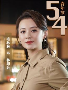 林思远(毛林林饰演)