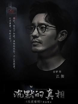 江阳(白宇饰演)