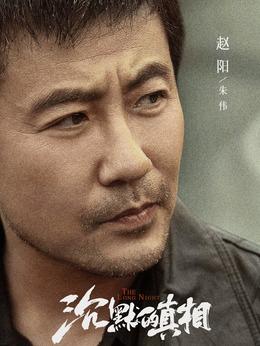 朱伟(赵阳饰演)