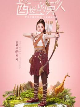 星月(张雅钦饰演)