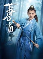 陆一舟(郭昊钧饰演)