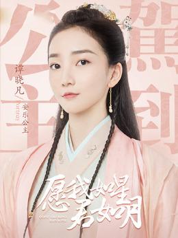 安乐公主(谭晓凡饰演)