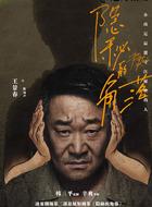 陈冠生(王景春饰演)