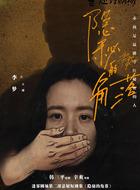 王瑶(李梦饰演)