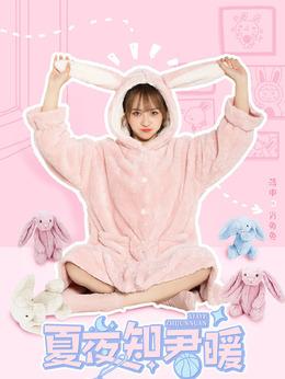 肖兔兔(蒋申饰演)